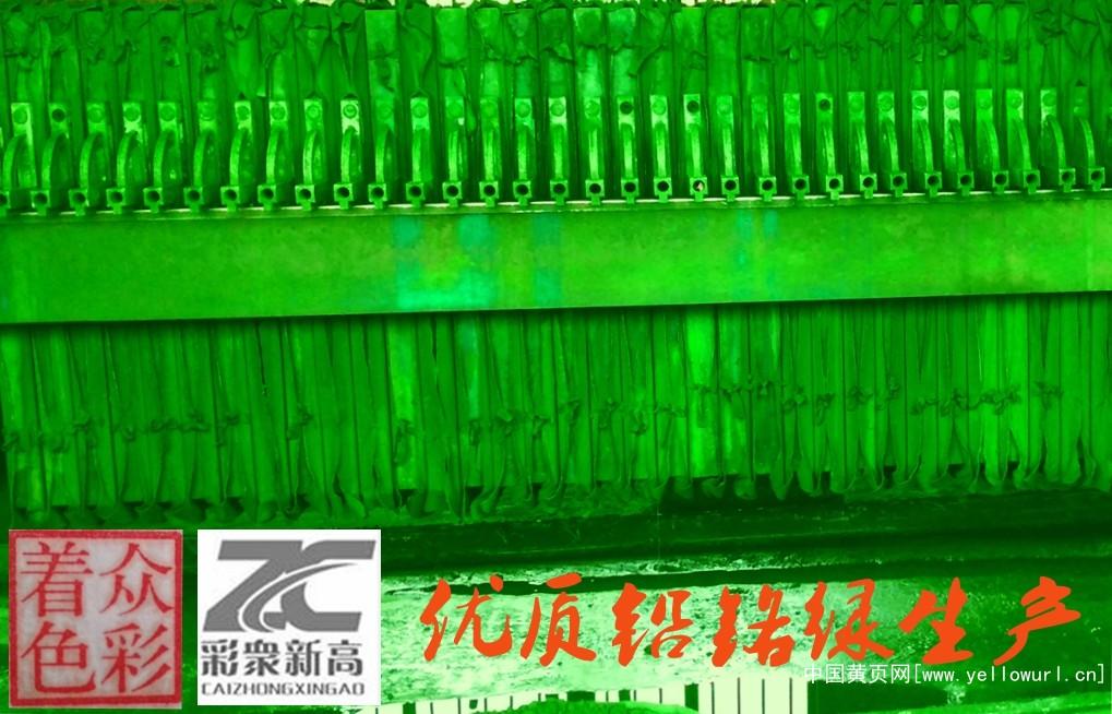 供应众彩着色高新众彩牌优质铅铬绿(美术绿)