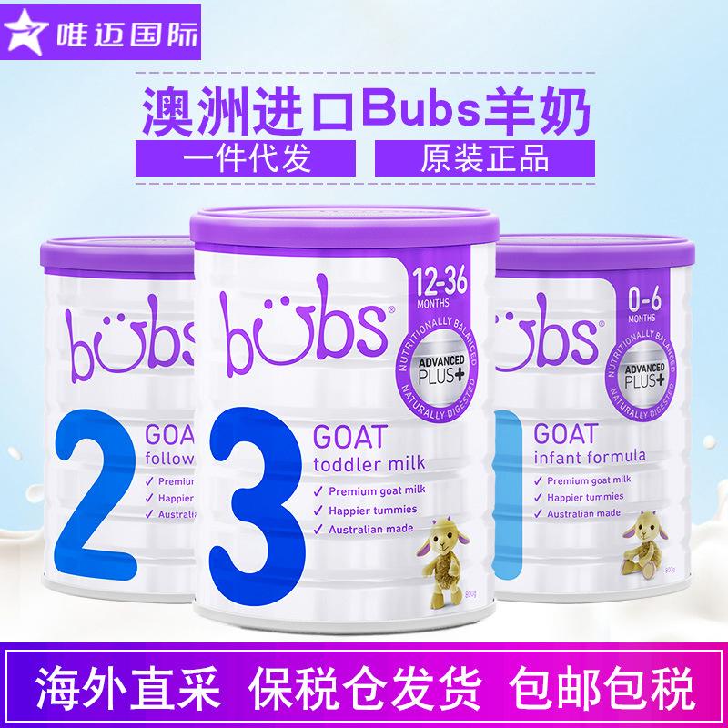 澳洲进口bubs贝儿羊奶粉1段婴幼儿进口婴儿一段有2段3段一件代发