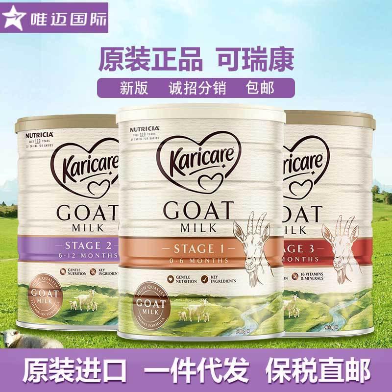 新西兰进口可瑞康羊奶粉澳洲可瑞康羊奶粉1段2段3段【包邮代发】