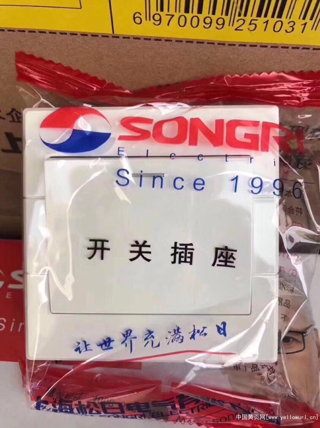 上海松日S1000工程款大一开关按钮 居民楼盘墙壁开关插座