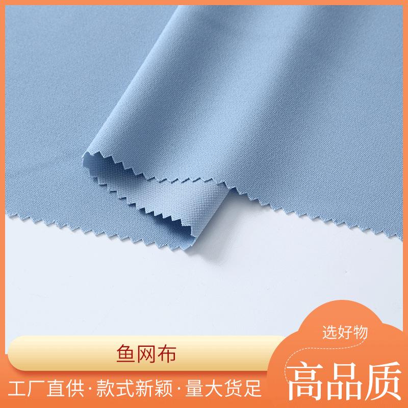 廠家現貨全滌網魚布全滌亂紋亂紋網魚布網魚紋面料西裝面料