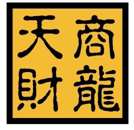 昆明云南天才商龙餐饮管理系统