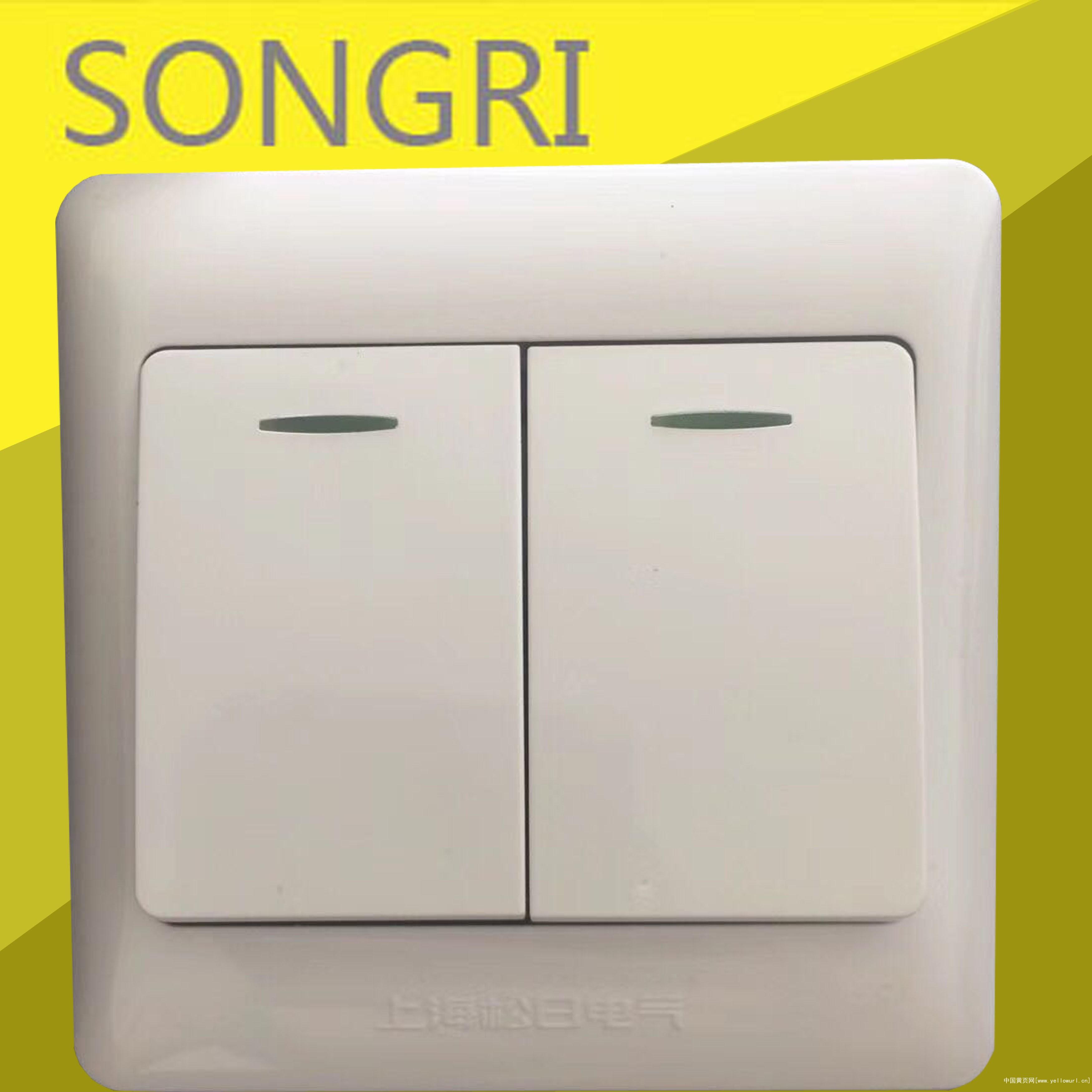 上海松日S2000居家二大按钮单双控 精装修墙壁开关插座