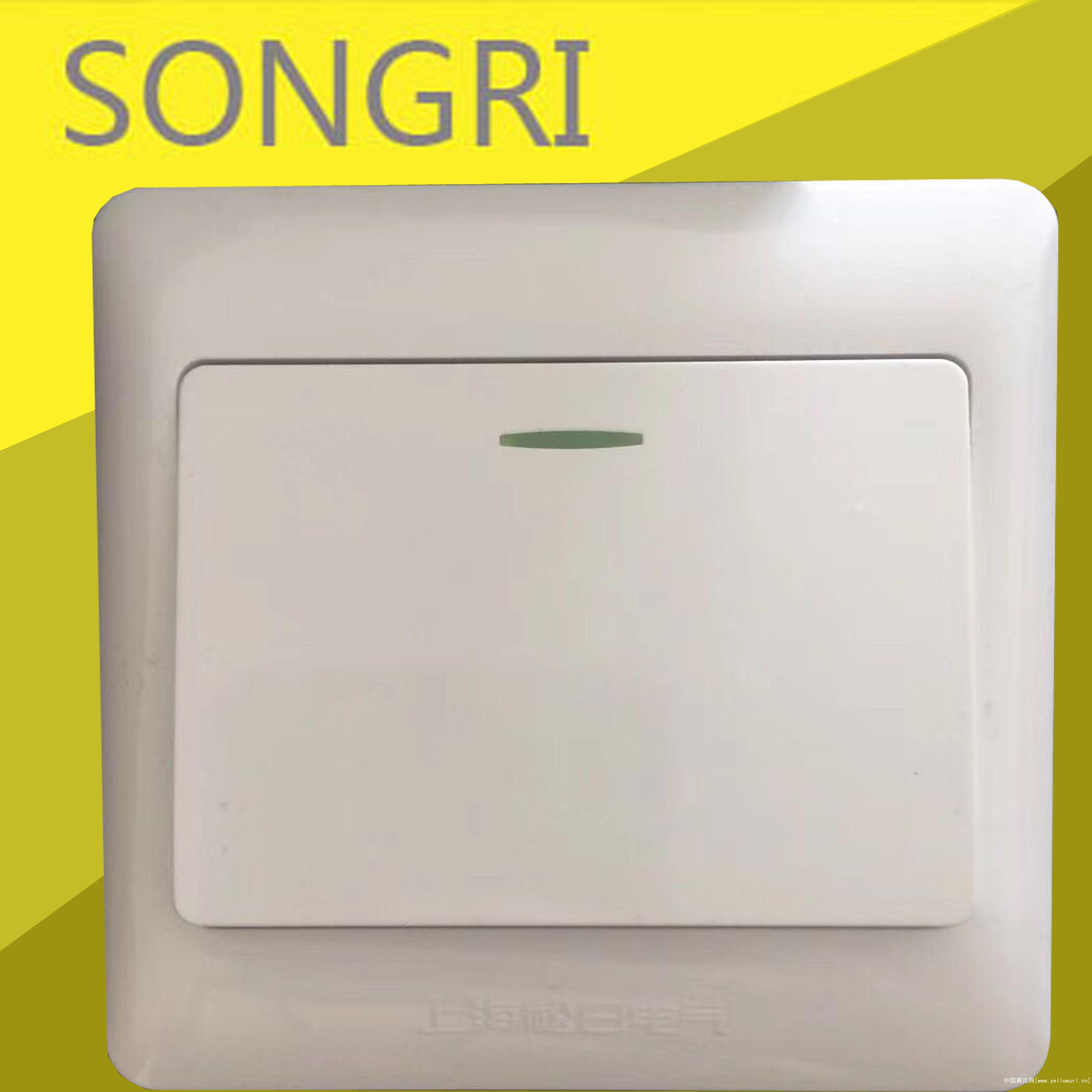 上海松日S2000居家一开大按钮单双控 精装修墙壁开关插座