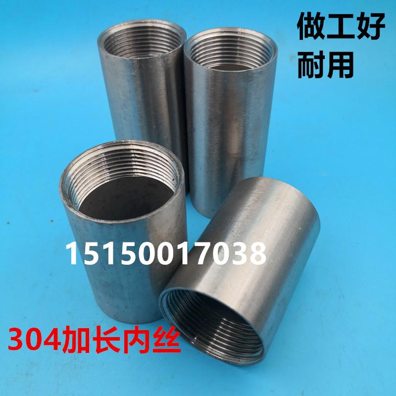 304不锈钢加长内丝钢束接DN324050抛光管古外接75100长1.2寸