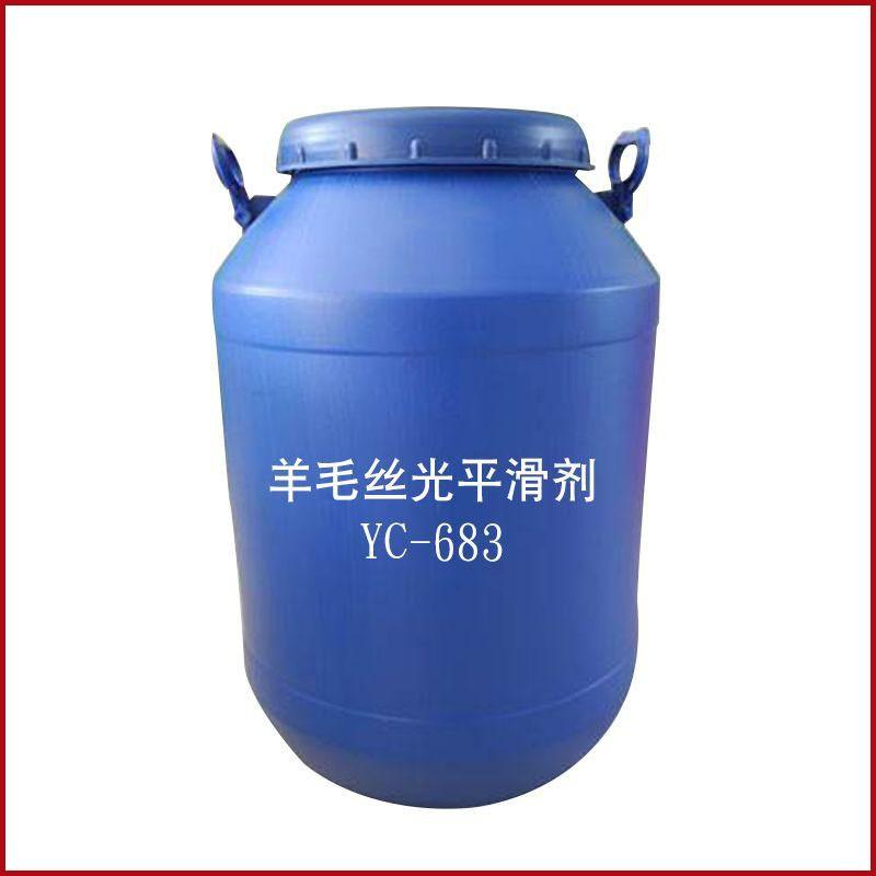 廠家直銷 紡織劑系列 羊毛絲光平滑劑YC-683