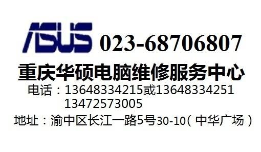 重庆江北区华硕asus笔记本电脑维修点