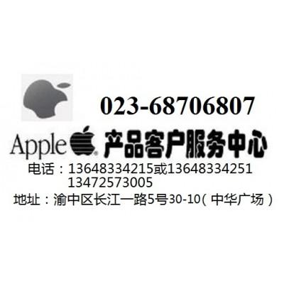 重慶江北區蘋果mac電腦硬件維修服務點