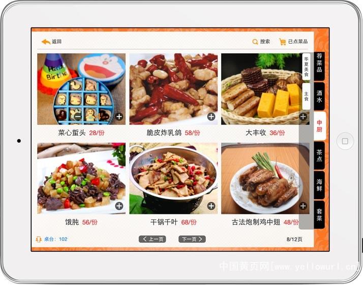 昆明云南火鍋店點菜管理軟件