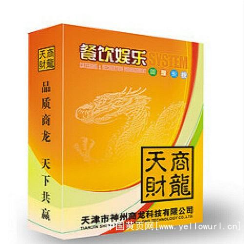 昆明云南茶樓餐飲管理系統