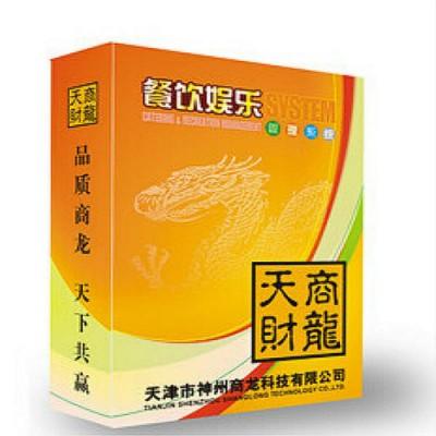 昆明云南茶楼餐饮管理系统