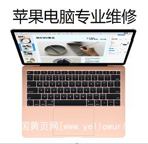 重庆南岸区苹果mac pro电脑黑屏死机维修服务点
