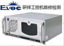 重庆南岸区研祥工控机专业黑屏不显示维修点