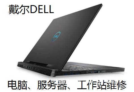 重庆九龙坡戴尔dell电脑黑屏死机维修点