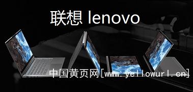 重庆九龙坡联想thinkpad电脑死机报错维修点