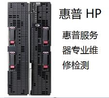 重庆九龙坡惠普HP服务器报错重启维修点