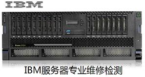 重庆九龙坡IBM服务器上门维修硬件检测维修点