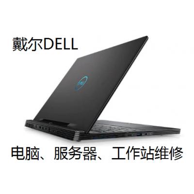 重庆沙坪坝戴尔笔记本电脑专业死机报错维修点