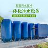 艾恒境自來水廠一體化凈水設備城鎮自來水處理設備廠家直銷定制生產