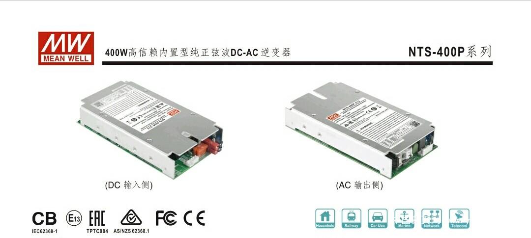 明纬逆变器NTS-400P无风扇、智能化、小型内置式