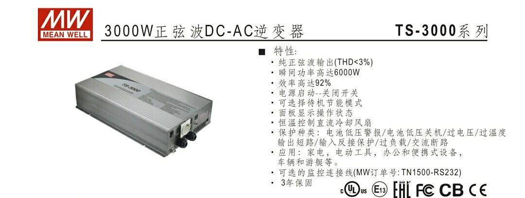 明纬逆变器TS-3000