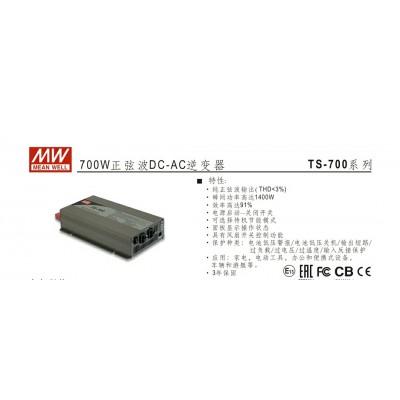明纬逆变器TS-700