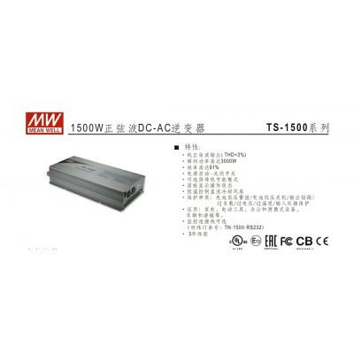 明纬逆变器TS-1500