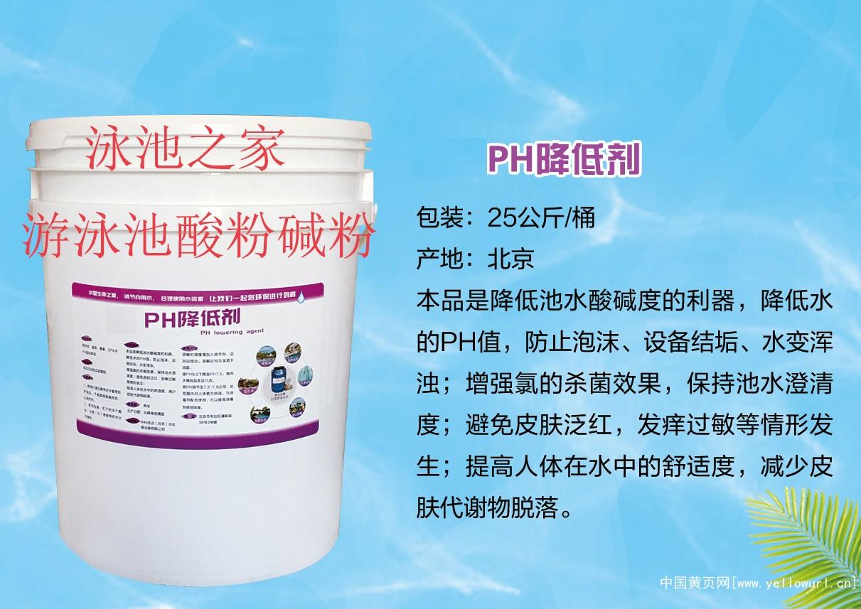 游泳池酸粉,PH降低剂,PH调节剂