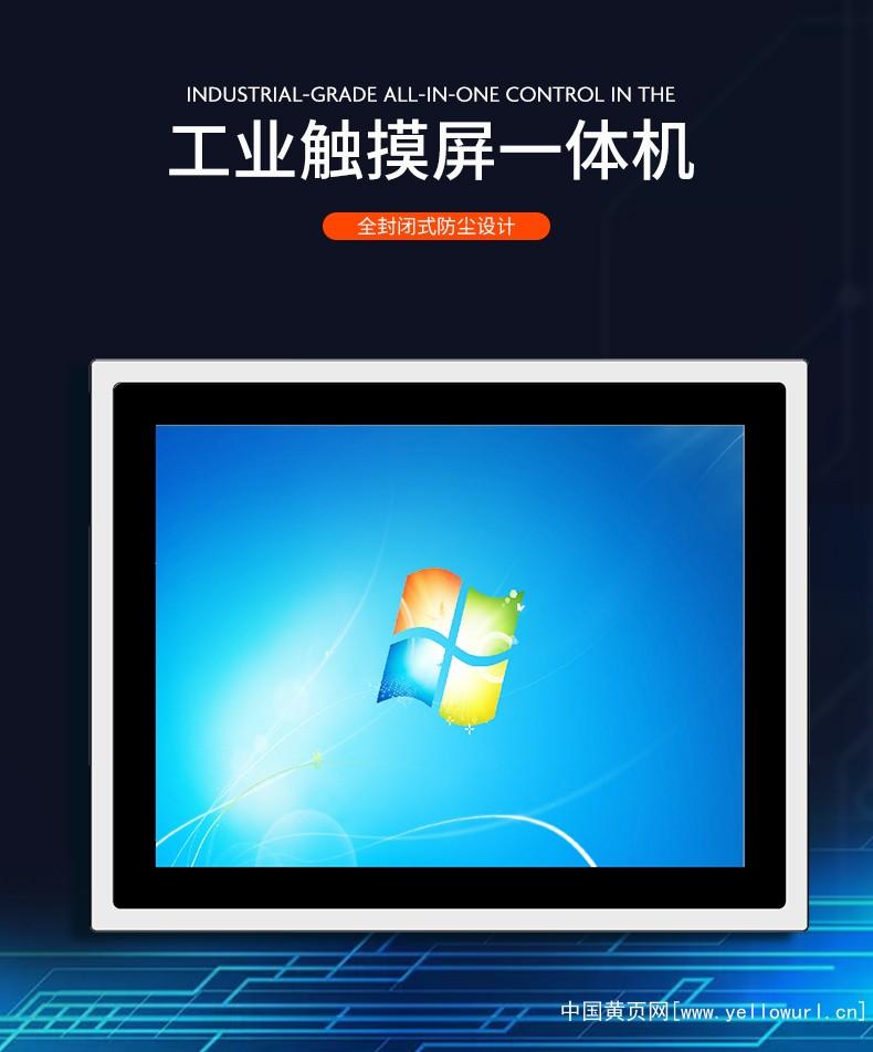 21.5寸工业平板电脑